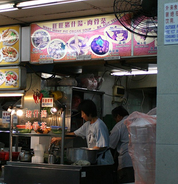 Want Want Pig Organ Soup & Bak Kut Teh