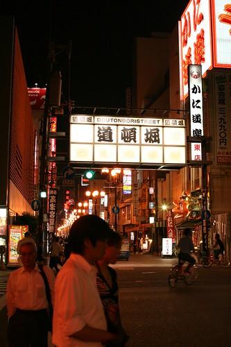 Japan 2008 Part 1 411.JPG