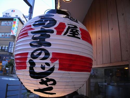 麺屋あまのじゃく-02