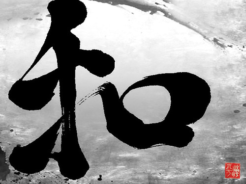 """zen_graphia_37 • <a style=""""font-size:0.8em;"""" href=""""http://www.flickr.com/photos/30735181@N00/3118413376/"""" target=""""_blank"""">View on Flickr</a>"""