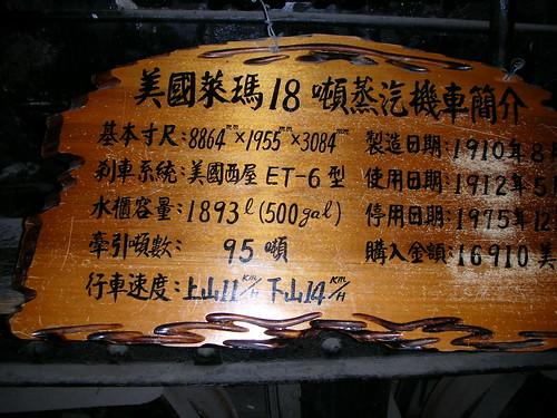 萊瑪18噸蒸汽機車