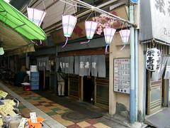 栄寿司、土曜日の昼どき