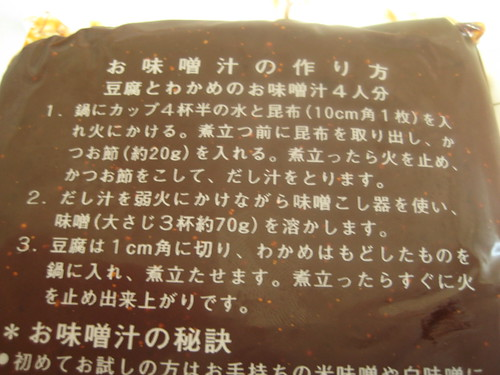 Japanese Miso for cooking (instructions on package)