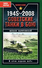 Советские танки в бою