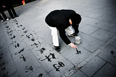 writing in the dust (jaeming) Tags: china old man water photoshop asian temple paint chinese beijing culture sidewalk write writting tradition caligraphy lightroom