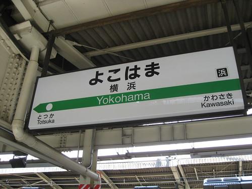 橫濱站月台