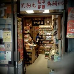 Chinese Medicine (JasperYue) Tags: sanfrancisco street store chinatown random chinese medicine helga herbal camerabag appleiphone