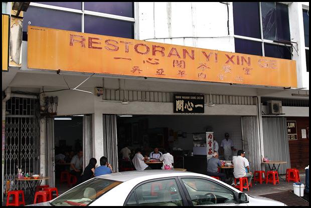 yi-xin-ge-restaurant