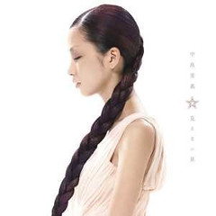 中島美嘉 - 見えない星