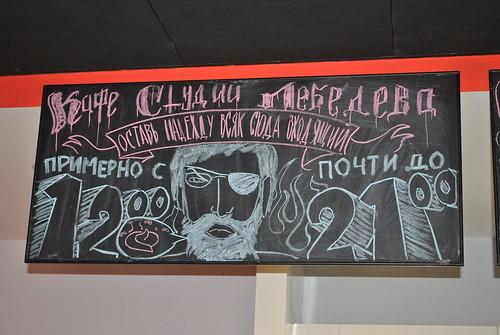 Зарисовки в кафе Лебедева