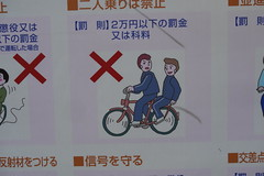 Ritsumeikan University Bike Rule Sign