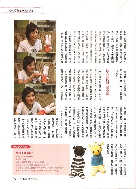 MY LOHAS   NO.15雜誌內文2_nEO_IMG.jpg