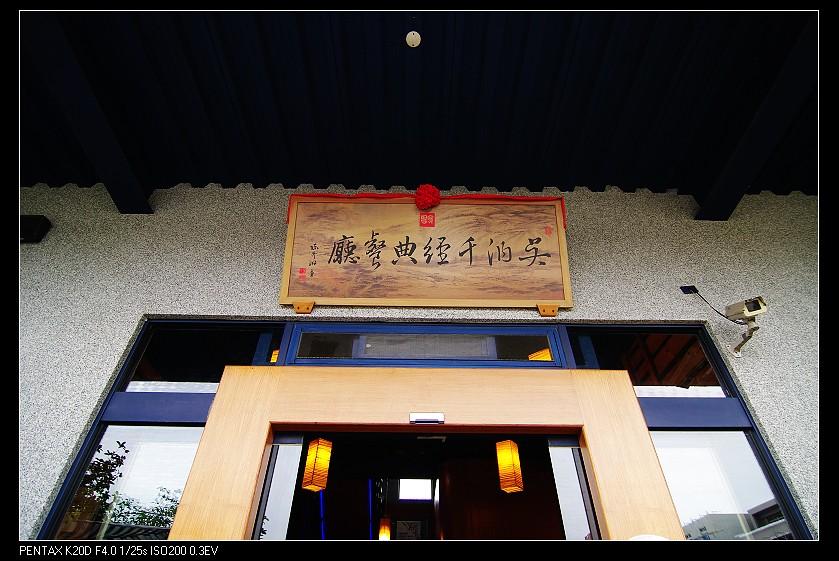 苗栗-吳汭千經典餐廳!