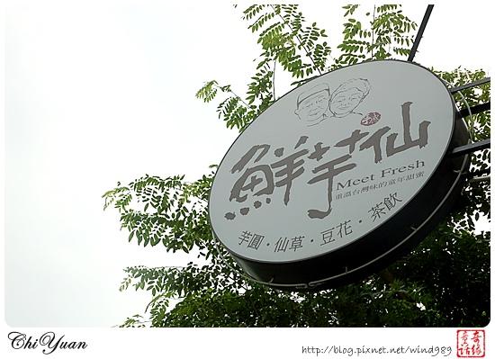[台北]來碗招牌‧鮮芋仙