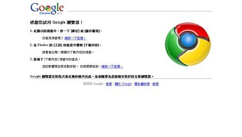 Google Chrome2