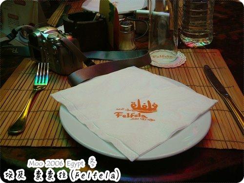 費費拉(Felfela)餐具