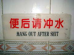 Chinglish Sign in Toilet (Namisan) Tags: china travel sign out funny chinese toilet translation badenglish engrish shit after chinglish signboard toiletsign mang chinesewriting badtranslation chinesesign simplifiedchinese engrishsign chinglishsign chinesetoenglish mangout badenglishsignboard chinatoilet