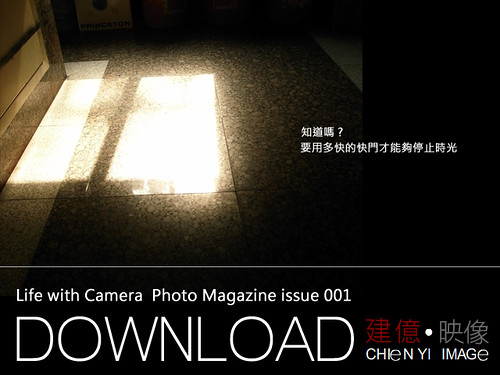 Life with Camera Photo Magazine Issue 001 Download!!!!