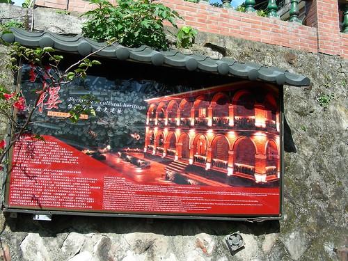 淡水古蹟 - 紅樓