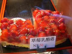 草苺乳酪塔