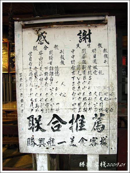 090118_11_勝興客棧