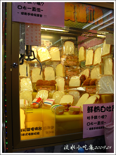 090131_08_淡水小吃