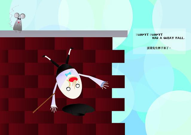HUMPTY DUMPTY 內頁02