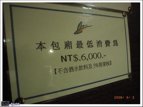 新東南海鮮 017