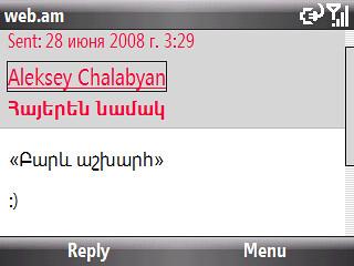 """Hello World"" mail in Armenian"