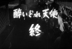 Yoidore tenshi The End (Dill Pixels (THE ORIGINAL)) Tags: bw cinema film movie japanese screenshot theend end calligraphy title titles