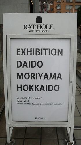 Daido Moriyama  森山大道 個展