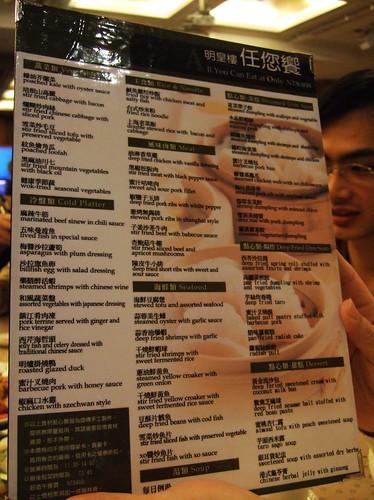 明皇樓的菜單