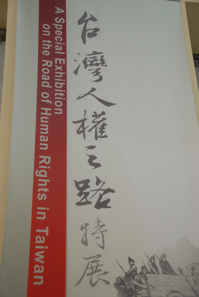 台灣人權展