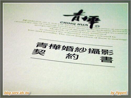 契約書 (by PipperL)