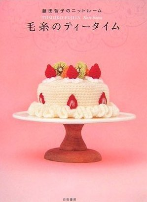 Japanese Crochet Pattern Book Desserts and Food theme- keito no tei taimu fujita tomoko no nitsuto ru mu- 毛糸のティータイム