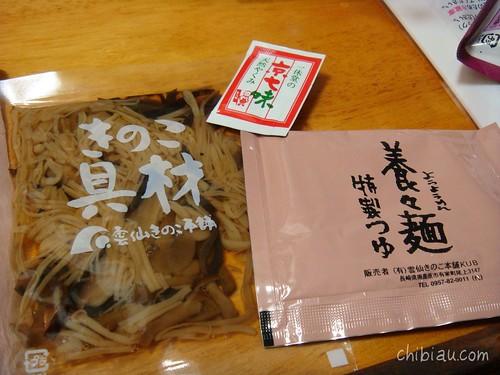 セコムの食 養々麺3