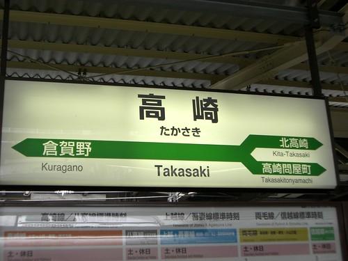高崎駅/Takasaki station