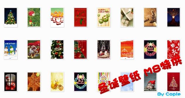喜迎圣诞节 M8壁纸特供 超多超美 张张精选