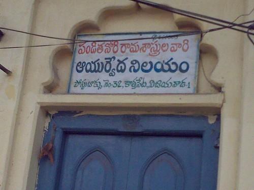 Renowned Ayurvedic practioner Nori Rama Sastry's Office in One Town Vijayawada