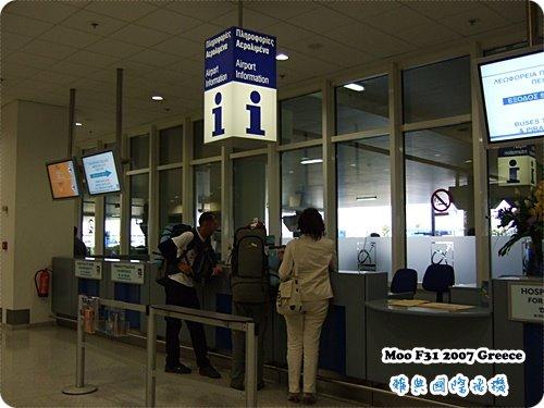 雅典機場-9