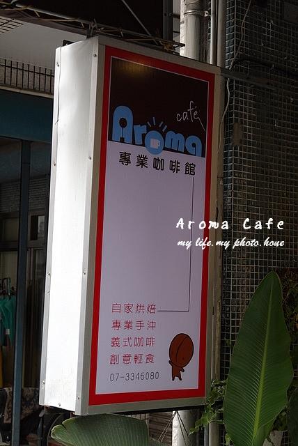 [高雄]aroma cafe