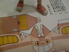 Yotsuba and the Catbus (megalosaurus) Tags: papercraft catbus yotsuba