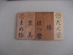 Japan 2008 435 (ewoodham2) Tags: kyoto name plate maiko geiko geisha gion pontocho nameplate miyagawa okiya