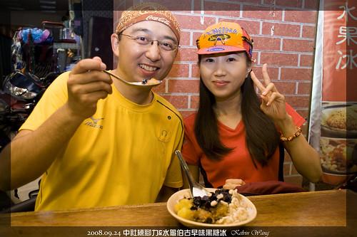 014_中社練腳力&水龜伯古早味黑糖冰_20080924.jpg