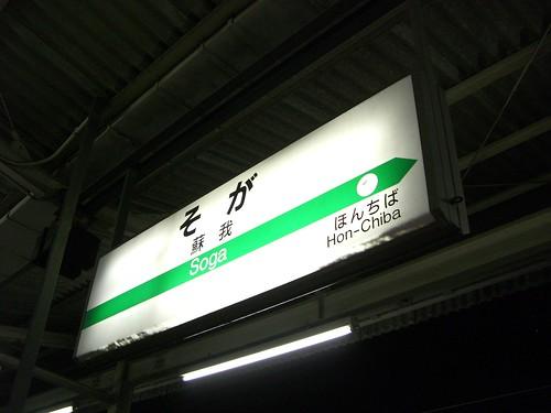 蘇我駅/Soga station