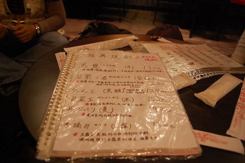 2008-01-04 笑和 011