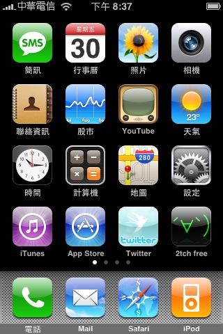 iPhone p1