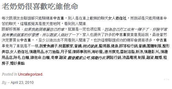 seo作弊之重複網頁內容 範本1