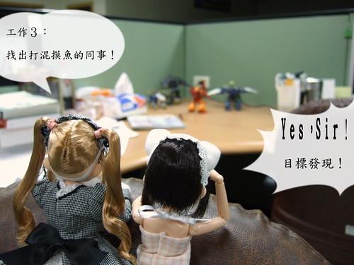 琪琪&米米上班記_scene08_01.後製