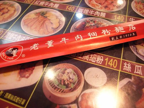 老董牛肉細粉麵店:筷子